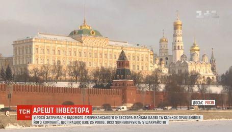В России задержали известного американского инвестора и его партнеров