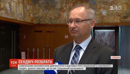 В Словении депутат сложил свой мандат из-за украденного в супермаркете бутерброда