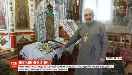 На Тернопільщині через церковний конфлікт ледь не почубилося все село