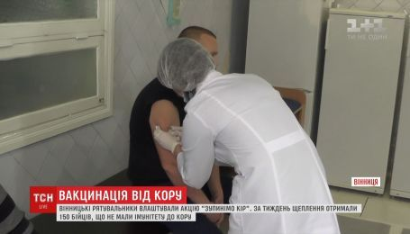 """Винницкие спасатели устроили акцию """"Остановим корь"""""""