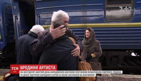 Аккордеон и пение на вокзале: артисты устроили сюрприз для именинника Анатолия Хостикоева