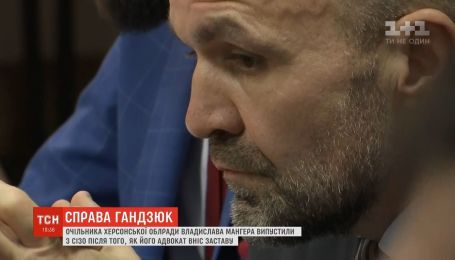 За решеткой ненадолго: глава Херсонского облсовета вышел на свободу за 2,5 миллиона гривен