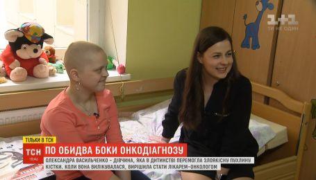 Девушка, которая победила рак и стала врачом, заставляет больных полюбить себя и жизнь