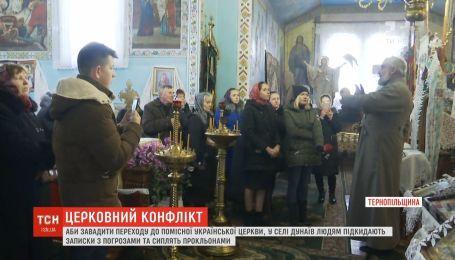 Чтобы помешать переходу к украинской церкви, селянам подбрасывают записки с угрозами