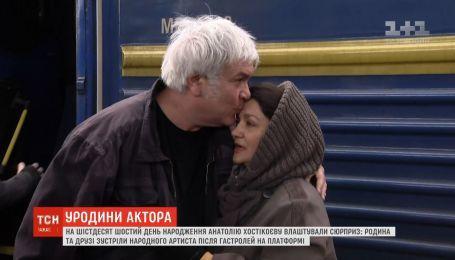На 66-й день народження Анатолію Хостікоєву влаштували сюрприз на вокзалі