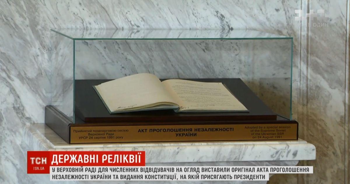 У кулуари ВР привезли оригінал Акту проголошення Незалежності України