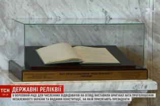 В кулуары ВР привезли оригинал Акта провозглашения Независимости Украины