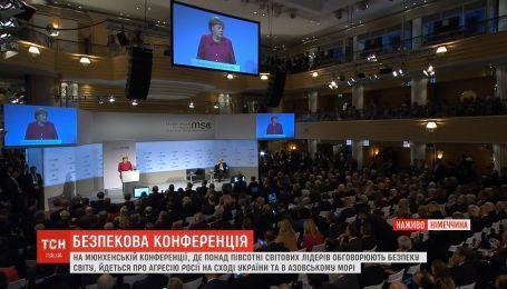 Ситуацію в Україні обговорили на безпековій конференції у Мюнхені