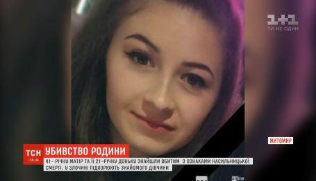 В Житомире нашли убитыми мать и дочь