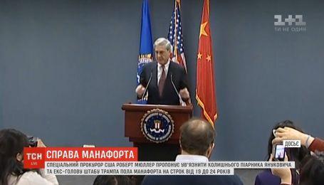 Спецпрокурор США предлагает заключить Манафорта на срок от 19 до 24 лет