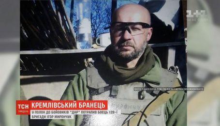 В плен к боевикам попал боец 128-ой бригады