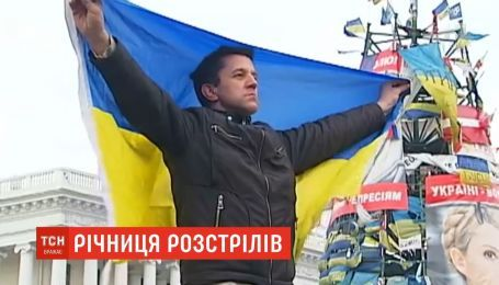 Годовщина расстрелов: украинцы вспоминают один из самых кровавых дней в современной истории