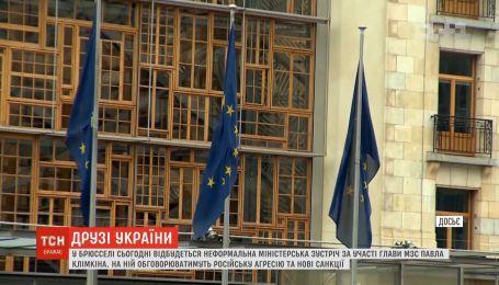 В Брюсселе состоится неформальная министерская встреча с участием Павла Климкина