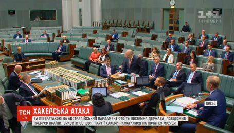 Австралийский парламент пытались атаковать хакеры из иностранного государства