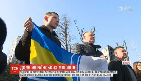В Днепре в поддержку пленных украинских моряков развернули флаг ВМС