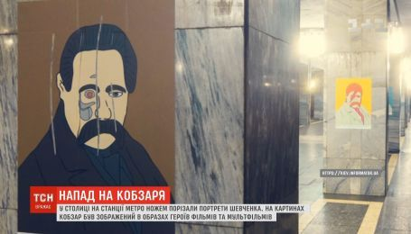 Нападение на Шевченко: в столичном метро ножом порезали портреты Кобзаря