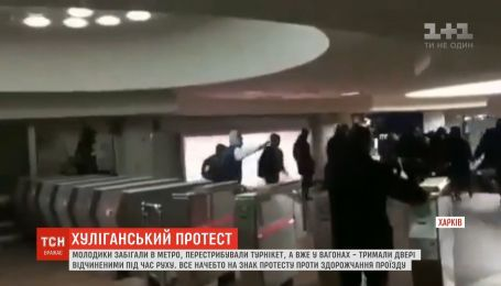 Харьковская молодежь в хулиганский образ выражает недовольство подорожанием проезда в метро
