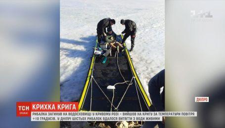В Кривом Роге рыбак провалился под лед и утонул