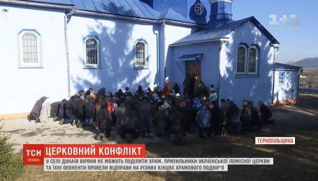 У селі Дунаїв віряни не можуть поділити храм