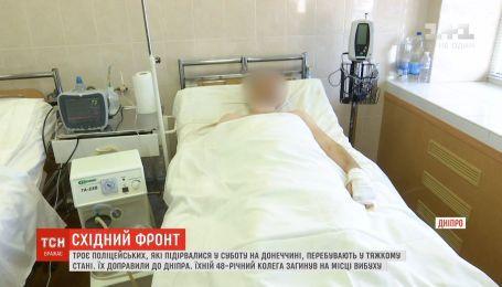 Троє поліцейських, які підірвалися на Донеччині, перебувають у тяжкому стані