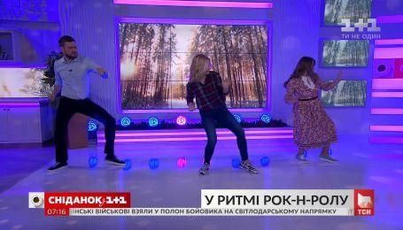 Танцювальна аеробіка: як худнути і тримати себе у формі за допомогою рок-н-ролу