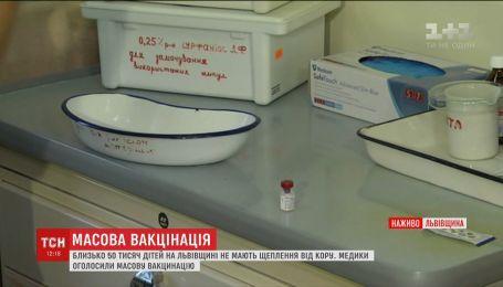 На Львовщине медики объявили массовую вакцинацию от кори