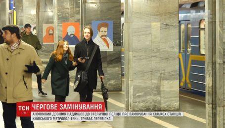 В полицию поступил анонимный звонок о заминировании киевского метро