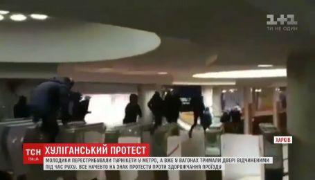 В харьковской подземке молодые люди в знак протеста перепрыгивали через турникеты