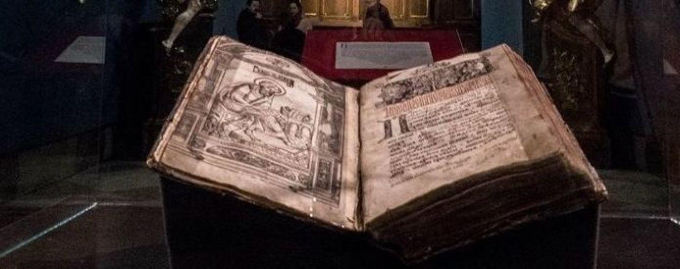 Во Львове показали первую печатную книгу Украины