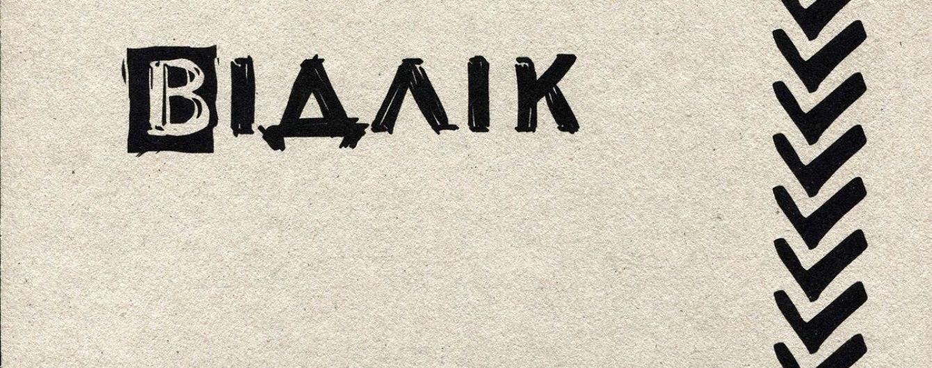 До п'ятої річниці перемоги Майдану вийшла друком перша українська книга з елементами перформансу
