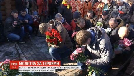 На Майдане Независимости почтили пам'ять погибших Героев Небесной сотни