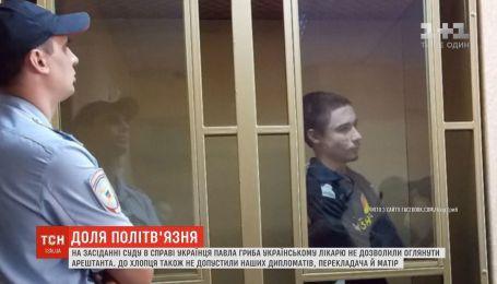 В Ростові-на-Дону відбулося судове засідання по справі українського політв'язня Павла Гриба