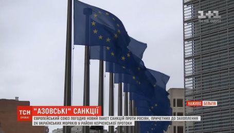ЕС согласовал новый пакет санкций против россиян, причастных к захвату украинских моряков