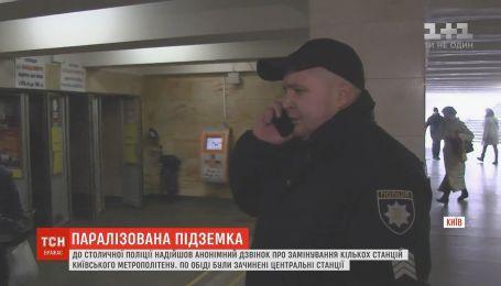 """В столице из-за """"минирования"""" закрывали центральные станции метро"""