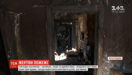 На Черниговщине из-за пожара погибли трое детей