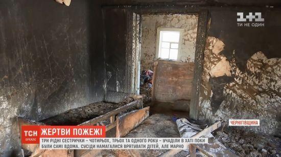 Подробиці загибелі трьох дітей на Чернігівщині: ніхто не знає, де була матір під час пожежі