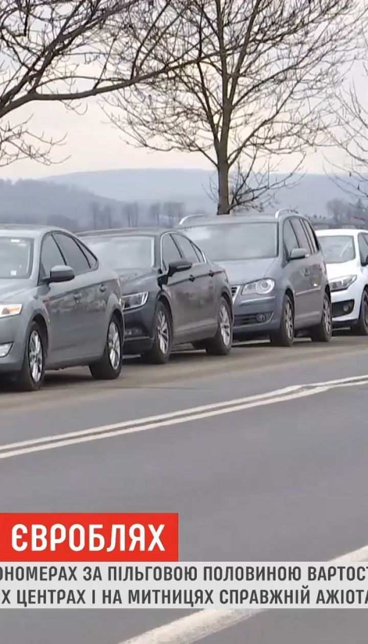 Льготный период растамаживания автомобилей на еврономерах подходит к концу