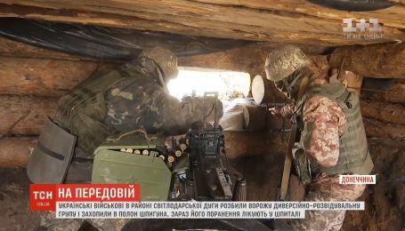 Украинские военные разбили вражескую диверсионно-разведывательную группу и захватили в плен шпиона