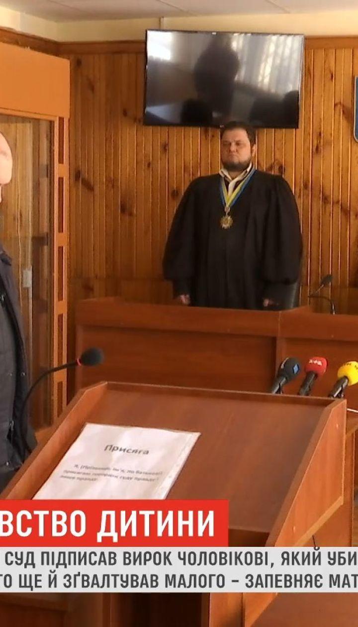 Бородянский суд вынес приговор мужчине, который убил 2-летнего мальчика