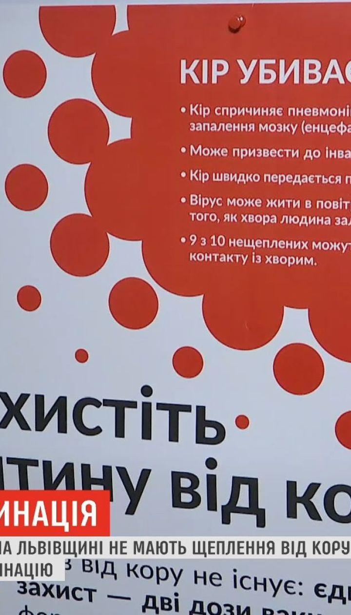 На Львовщине началась массовая вакцинация для школьников