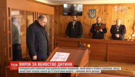 Бородянський суд виніс вирок чоловікові, який вбив 2-річного хлопчика