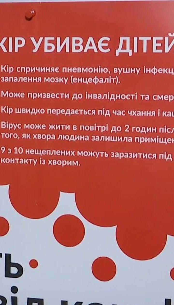На Львівщині розпочалася масова вакцинація для школярів