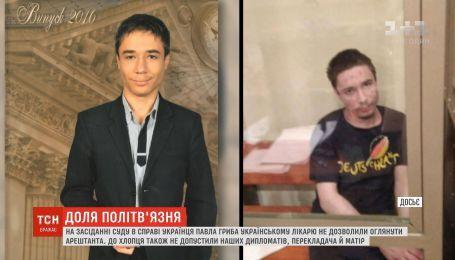 В России сорвали судебное заседание по делу украинского политзаключенного Павла Гриба