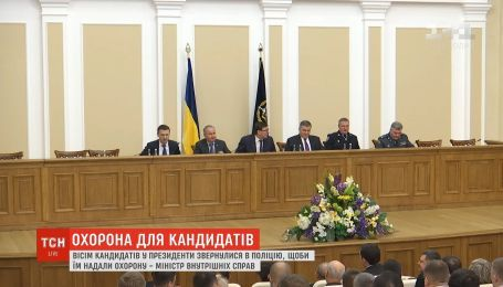 Восемь кандидатов в президенты обратились в полицию, чтобы им предоставили охрану - Аваков
