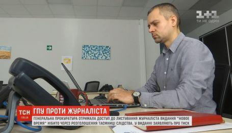 """ГПУ получила доступ к рабочей переписке журналиста издания """"Новое время"""""""