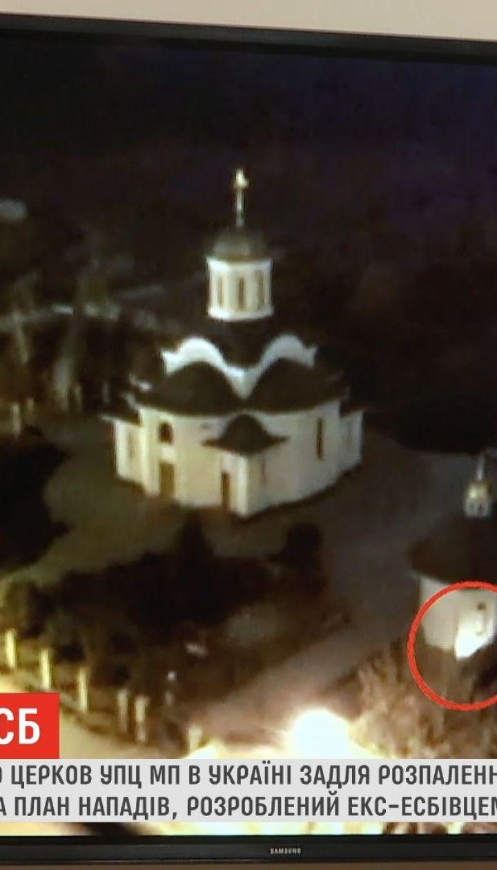 Российские спецслужбы планируют атаковать 20 церквей УПЦ МП в Украине - Грицак