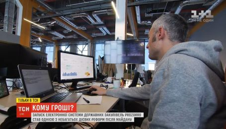 """""""Кому деньги?"""": как появилась система электронных закупок ProZorro в Украине"""