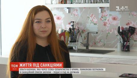Киевлянка, которая ошибочно попала в украинский санкционный список, подает в суд на государство