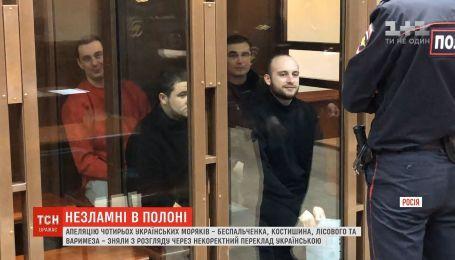 Апеляцію чотирьох українських моряків зняли з розгляду через некоректний переклад