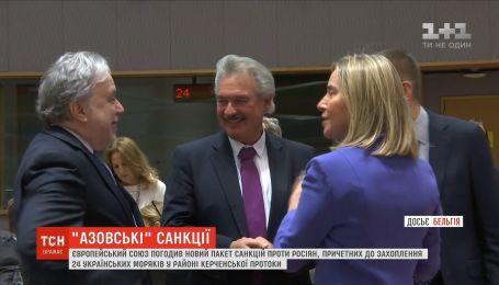 Євросоюз погодив нові санкції проти росіян за захоплення українських кораблів та моряків